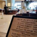 神戸メリケンパークオリエンタルホテルでランチビュッフェ、からの芦屋で花見
