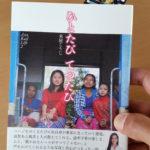鉄道写真家の米屋こうじさんの新著『ひとたび てつたび』