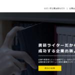 「成功する企業出版」サイトの立ち上げ