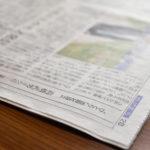 神戸新聞「ひと次代を駆ける」に掲載していただきました!